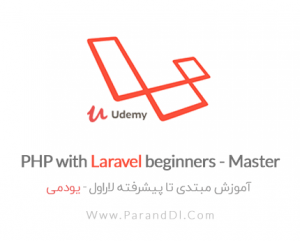آموزش لاراول - PHP with Laravel for beginners - Become a Master in Laravel