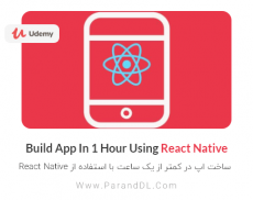 Build an app in less than 1 hour using React Native یودمی udemy