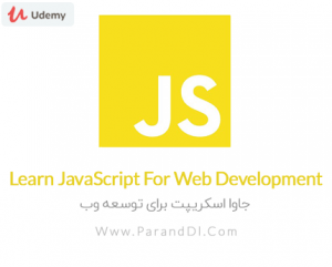 دانلود Learn JavaScript For Web Development - سایت یودمی