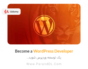 دانلود Become a WordPress Developer: Unlocking Power With Code udemy توسعه دهنده وردپرس یودمی